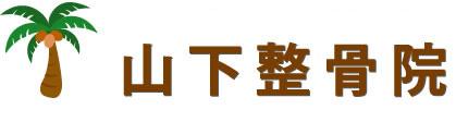 山下整骨院 – 大津市 唐崎の整骨院 | 心のケア整体  カウンセリング整体
